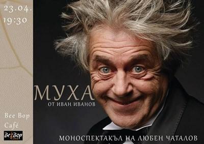 """Любен Чаталов импровизира в моноспектакъла """"Муха"""" на сцената на Младежкия театър."""