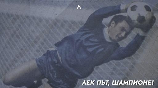 Почина легендарният Бисер Михайлов - баща и дядо на Боби и Ники Михайлови