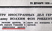Вижте телеграмата на Сталин до Рибентроп, публикувана през 1939 г.