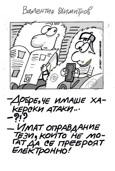 Малкият Иванчо обяснява защо е добре, че има хакерски атаки при електронното  преброяване на населението