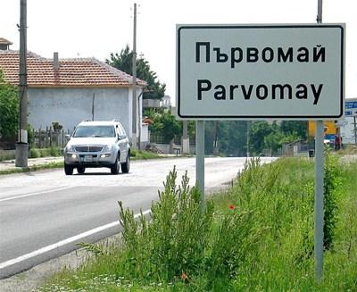 СНИМКА: Атанас Кънев