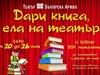 """Започва третото издание на """"Дари книга, ела на театър"""" в театър """"Българска армия"""""""