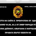 Сайтът spiralata.net вече е свален