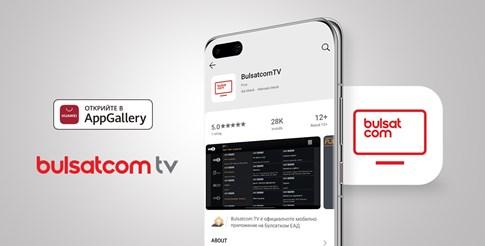 HUAWEI AppGallery вече предлага на своите потребители мобилна телевизия от Булсатком