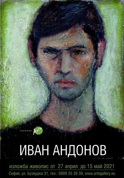 """На плаката на изложбата е автопортрет на Иван Андонов от 1969 г. СНИМКА: Архив на гарерия """"Арте"""""""