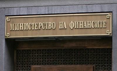 Министерство на финансите СНИМКА: Архив