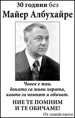 Майер Албухайре