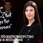 Топ колежи по хотелиерство и туризъм гостуват в София