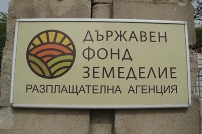 """Държавен фонд """"Земеделие"""" СНИМКА: МЗХГ"""
