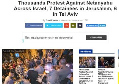 Протести в Израел за 18-а поредна седмица Факсимиле: jewishpress.com