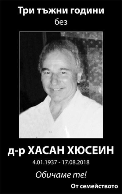 д-р Хасан Хюсеин