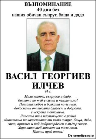 Васил Илчев