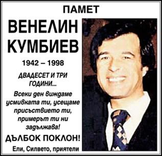 Венелин Кумбиев