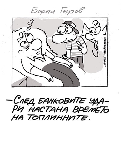 Малкият Иванчо казва какво идва след банковите удари насред лятото
