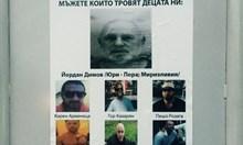 Плакати на наркодилъри, пазени от ченгета, разлепени във Варна. Майки на зависимите: Помощ!