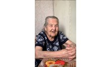 97-годишна баба военен ветеран стана блогър (Видео)