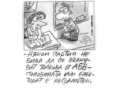 По идeя на Иванка Георгиева