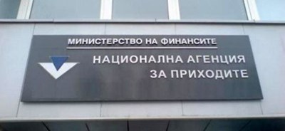 Националната агенция за приходите