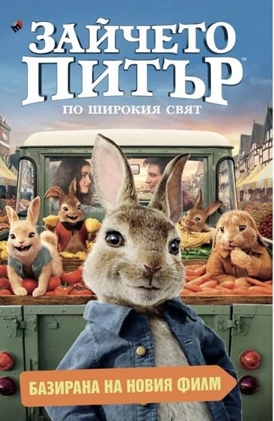 Зайчето Питър прескача от книжката на големия екран