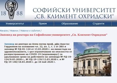 Вратите на Софийския университет остават затворени до 10 май