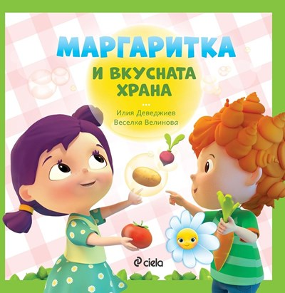 Караоке с Маргаритка и забавни и полезни книжки за деца
