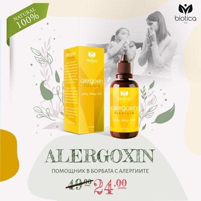 Как да се избавим от алергиите и неприятните последици от тях