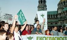 Българи протестират и в най-мрачните години след 9.ІХ.1944 г.