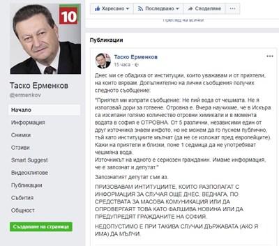 Това е съобщението на Таско Ерменков, което вся паника.
