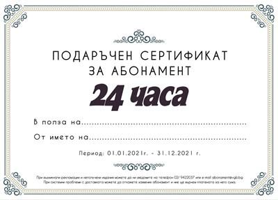 Така изглежда сертификатът за абонамента, който може да поднесете, като попълните името на човека, за когото е подаръкът ви, както и вашето име