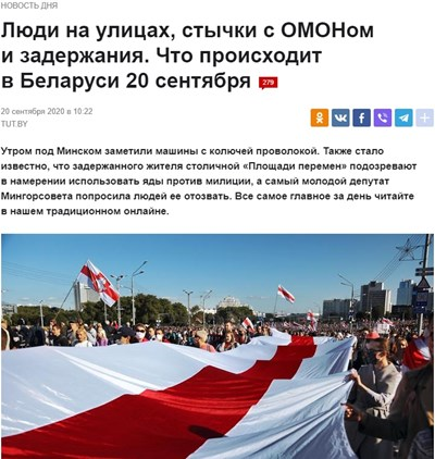 Факсимиле на news.tut.by