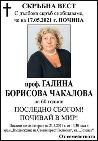 проф. Галина Чакалова