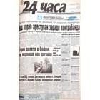 """""""24 часа"""" на 4 август - вижте първите страници през годините"""