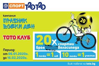 """""""Празник всеки ден"""" – 30  минути с велосипед подобряват живота"""
