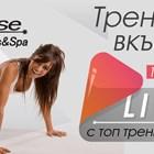 Спортувай вкъщи и живей здравословно с Pulse fitness & Spa