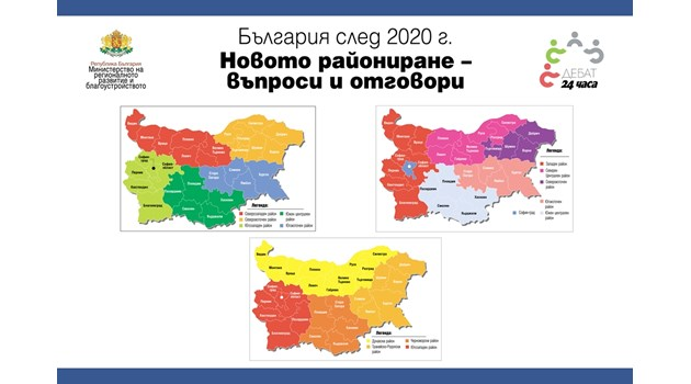 """Дискусия за новото райониране организират на 26 февруари """"24 часа"""" и МРРБ"""