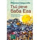 Баба Ега и нейните билкисъбират цялото познаниеи мъдрост на народа