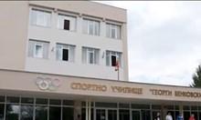 Уволниха училищен директор в Плевен заради фиктивни договори за лагери и ремонти