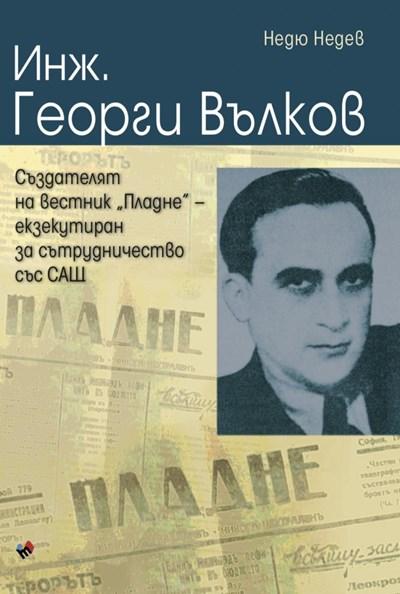 """Създателят на вестник """"Пладне"""" екзекутиран за сътрудничество със САЩ"""