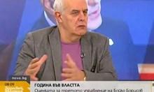Райчев, кои крадат повече ромите или лекарите?