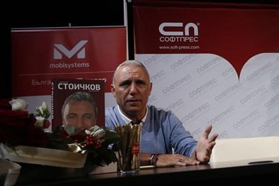 Христо Стоичков