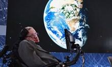 Предсказанията на Стивън Хокинг за края на света