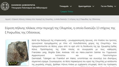 Факсимиле: culture.gr