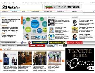 24chasa.bg - новинарски сайт номер 1 и през септември