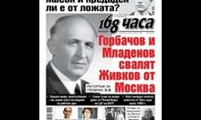 Как Горбачов и Младенов свалиха Живков и кой е треньорът, открил Васил и Георги Илиеви