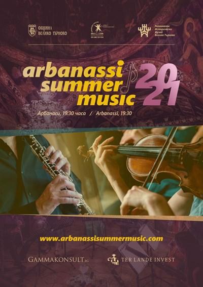 Arbanassi Summer Music сe завръща с четири концерта в средата на юли