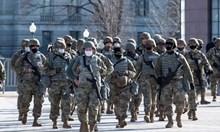 Военни в САЩ с COVID-19, след като пазиха инаугурацията на Байдън