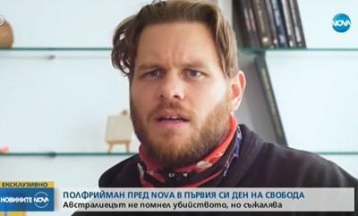 Джок Полфрийман. Кадър Нова тв