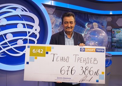 Теньо Трендев