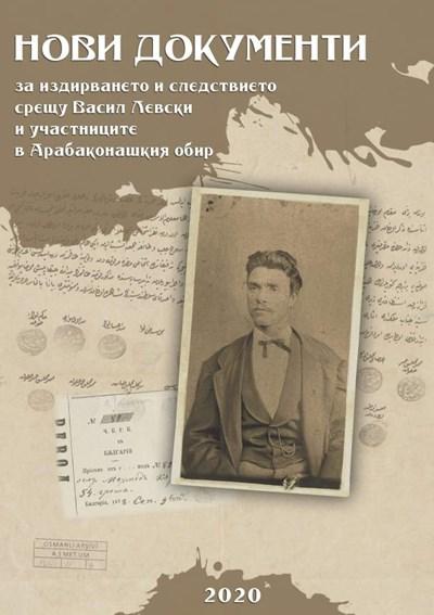 """Публикувани са """"Нови документи за издирването и следствието срещу Васил Левски и участниците в Арабаконашкия обир""""."""