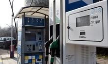 България в топ 5 в ЕС по поскъпване на горивата, но остават с най-ниски цени